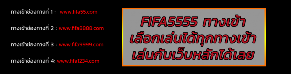 FIFA5555 ทางเข้า