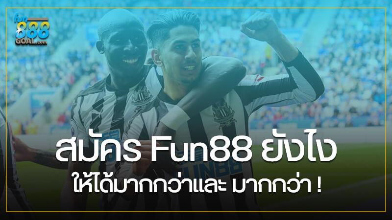 สมัคร Fun88