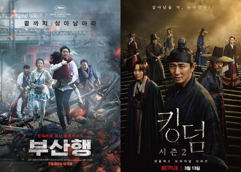 หนังโรคระบาด เกาหลี