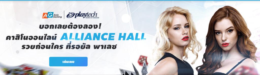 Alliance Hall คาสิโนสด