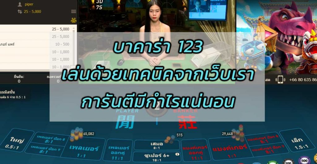 บาคาร่า 123