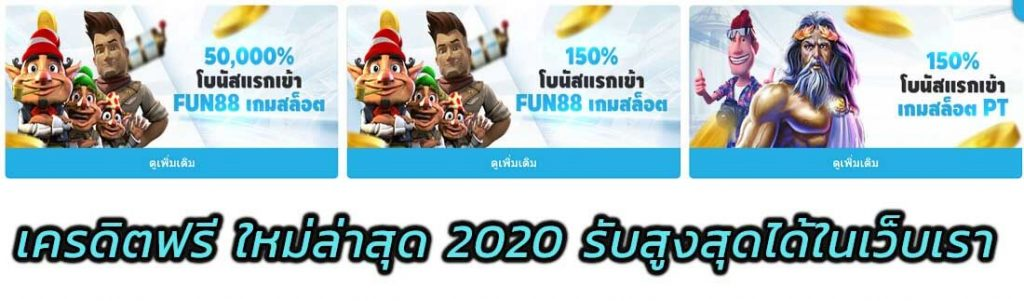 เครดิตฟรี ใหม่ล่าสุด 2020